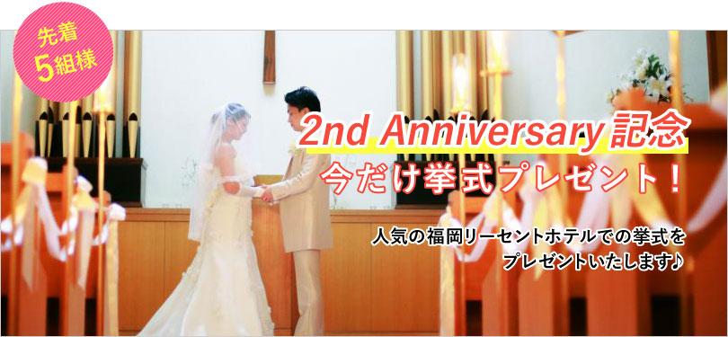 1st Anniversary記念 挙式撮影プレゼント。お二人の大切な結婚式をプロのフォトグラファーが撮影いたします。