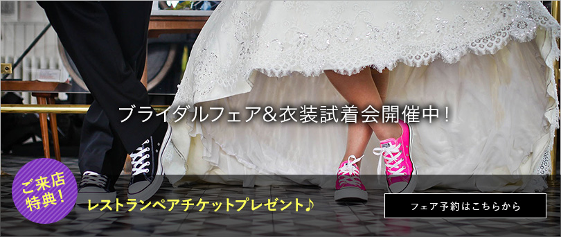 和婚ブライダルフェア&衣装試着会開催中!