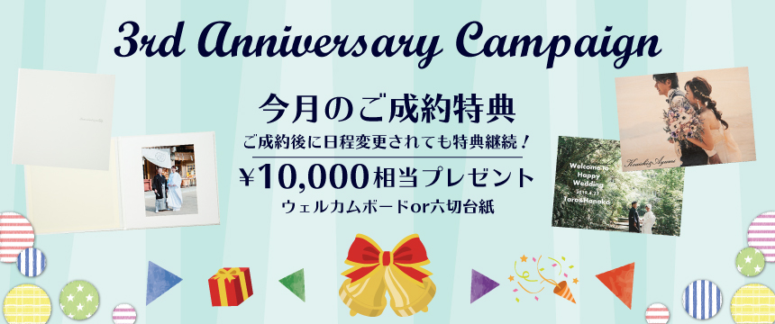 3周年記念キャンペーン!ウェルカムボードまたは六切台紙10,000円相当プレゼント!