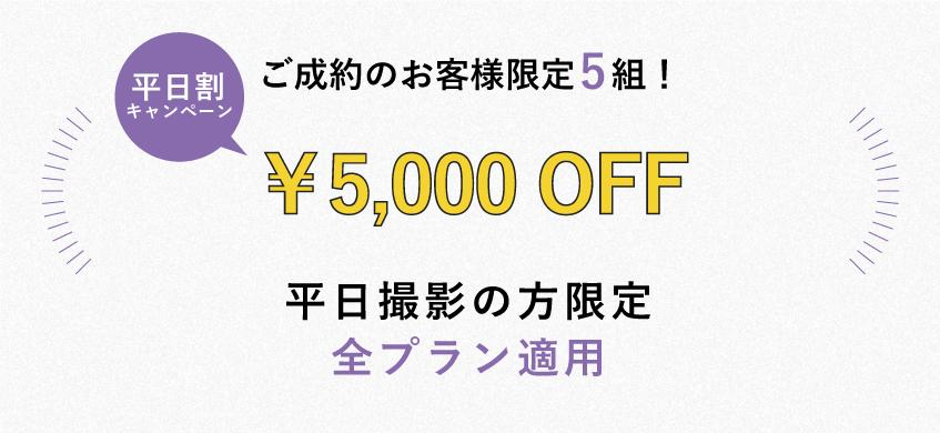 1月、2月ご成約のお客様限定5組!2019年1月、2月に撮影の方、全プランに適用!5,000円オフ