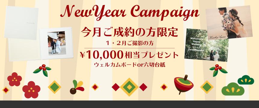 NEW YEAR キャンペーン!ウェルカムボードまたは六切台紙10,000円相当プレゼント!