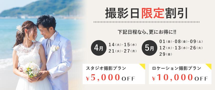 撮影日限定割引!スタジオ撮影プラン5,000円OFF、ロケーション撮影プラン10,000円OFF!