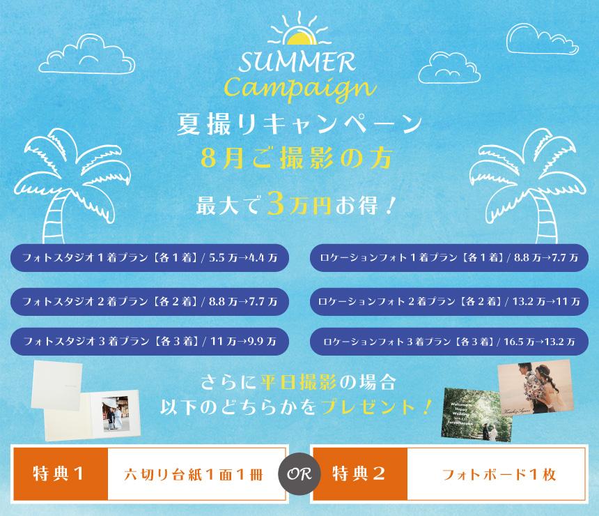 7月・8月夏撮りキャンペーン!