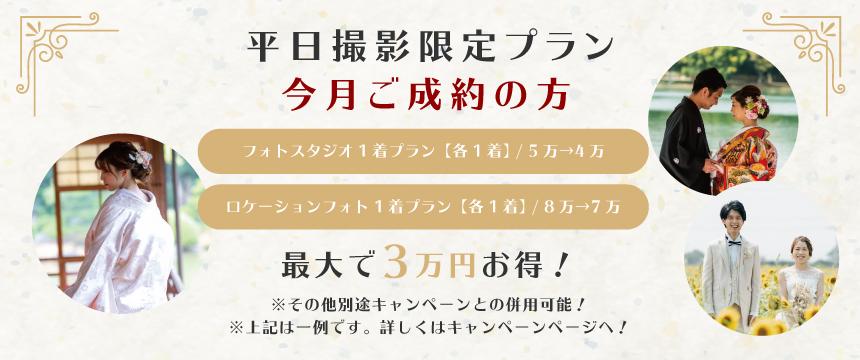 平日撮影限定プラン!フォトスタジオフォトプラン、ロケーションフォトプランが最大3万円お得に!