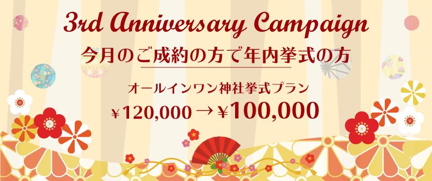 3周年記念キャンペーン!プラン料金から10,000円オフ!