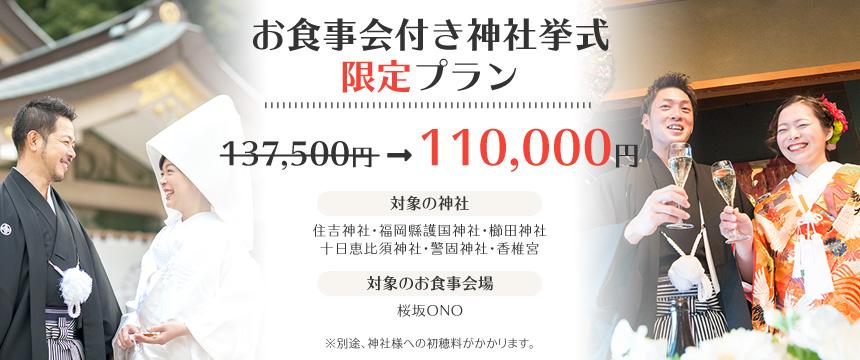 限定プラン!神社挙式プラン+家族でお食事会プラン通常12万5千円が10万円!