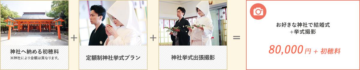 お好きな神社で結婚式+挙式撮影