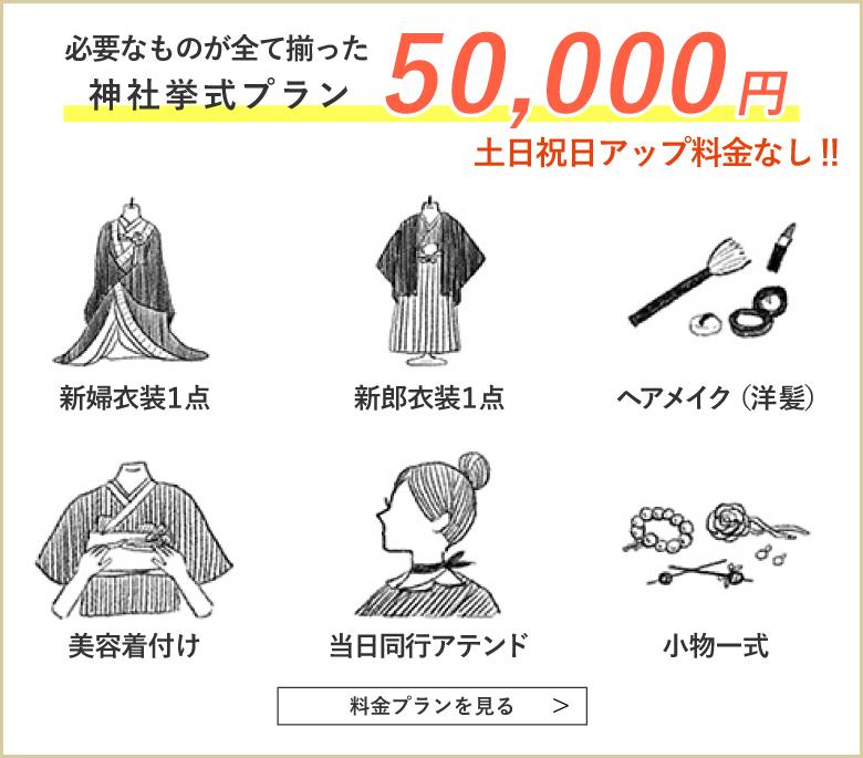 神社結婚式プラン48000円を料金プランで見る