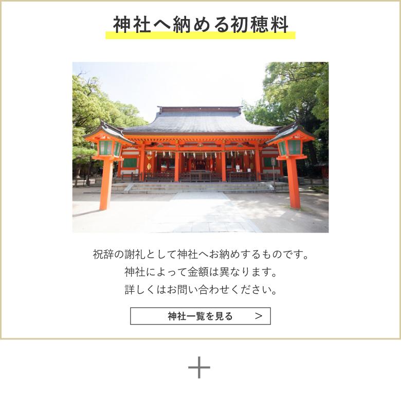 神社へ納める初穂料を神社一覧で見る