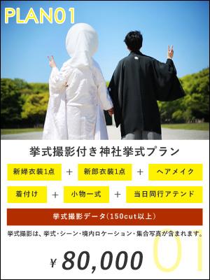 写真撮影付き神社結婚式プラン