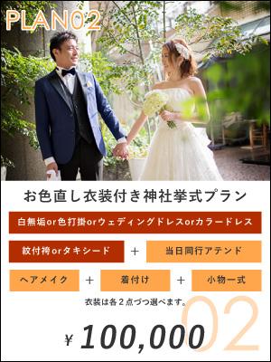 お色直し付き神社結婚式プラン